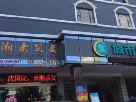 广州白云区城市快捷酒店