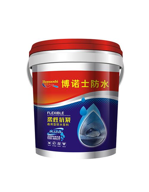 广州博诺士防水漆